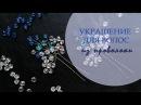 Синяя шпилька для волос из проволоки и бусин / Wire and beads. Tutorial   Jo Handmade