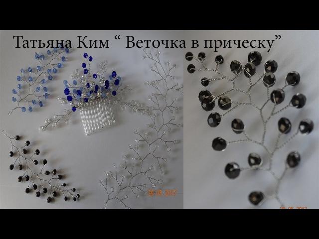 Веточка В Прическу/Веточка из проволоки и бусин/Branch of wire and beads