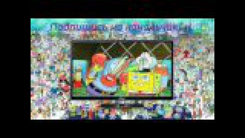 Губка Боб Спанч Боб Красти Спанч Мультики Мультфильмы Для Детей Смотреть Онла...