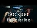 Big Russian Boss - Воскрес (Fan Clip 2017)