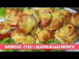 Мясо По-Домашнему в Духовке, Очень Вкусное! Канал ВО! с Юлией Ковальчук