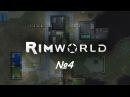 RimWorld №4 Первый налёт.. Симулятор выживания.