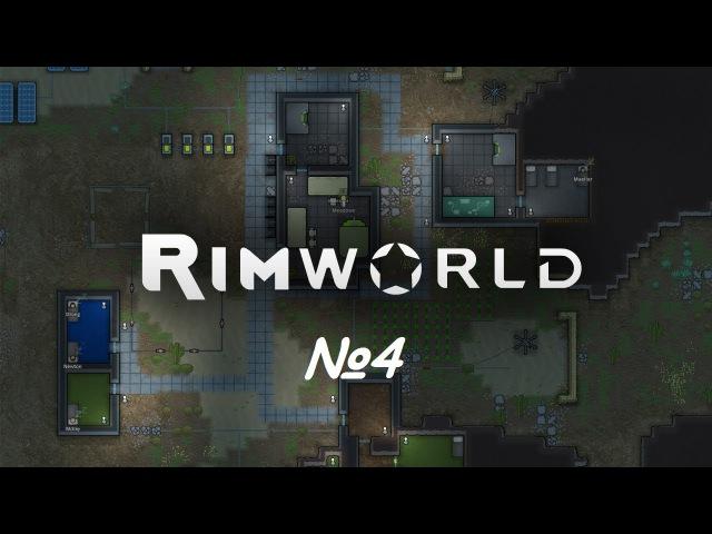 RimWorld №4 (Первый налёт.). Симулятор выживания.
