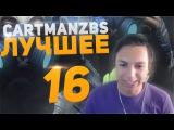 ЛУЧШЕЕ С CARTMANZBS #16 РАЗДЕВАЕМ ГЕРОЕВ