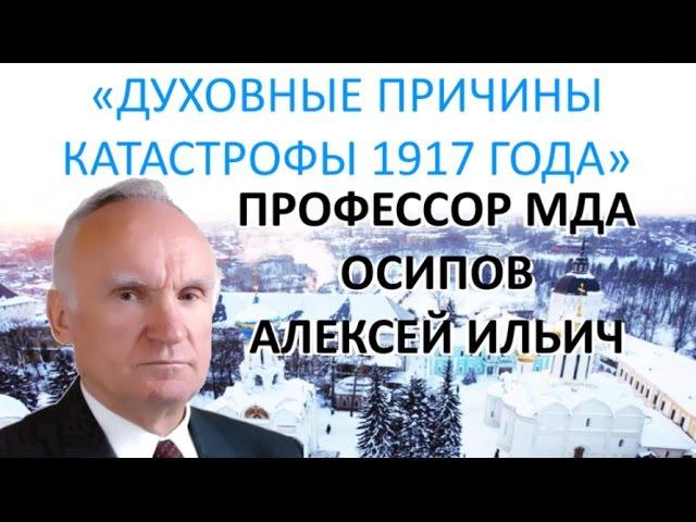 «Духовные причины катастрофы 1917 года». Осипов А.И. (МДА 24.02.2017)