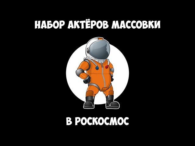 Набор актёров массовки в Роскосмос.