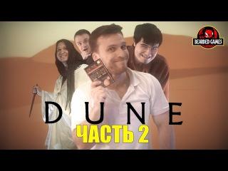 Серия игр DUNE: Часть 2 | Бородатые игры