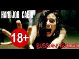 Handjob Cabin/МАСТУРБИЙСТВО (Официальный русский трейлер 2016)