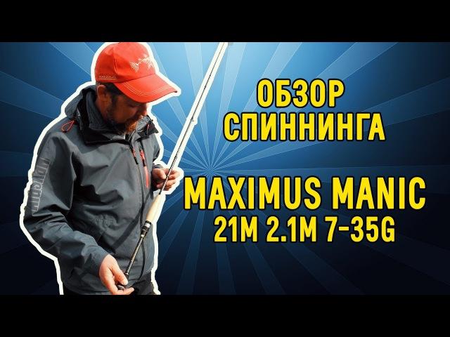 Обзор спиннинга Maximus MANIC 21M 2 1m 7 35g