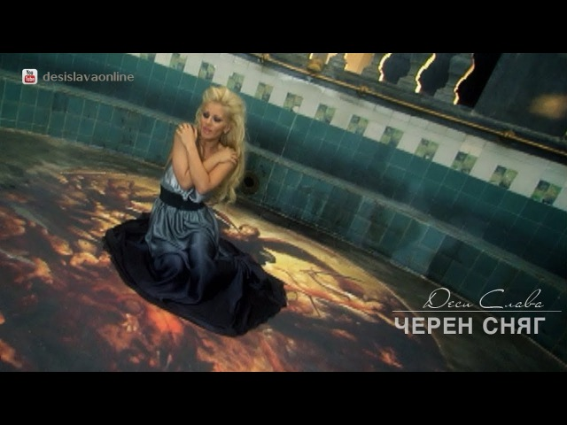 Desi Slava - Cheren snyag / Деси Слава - Черен сняг (2008)