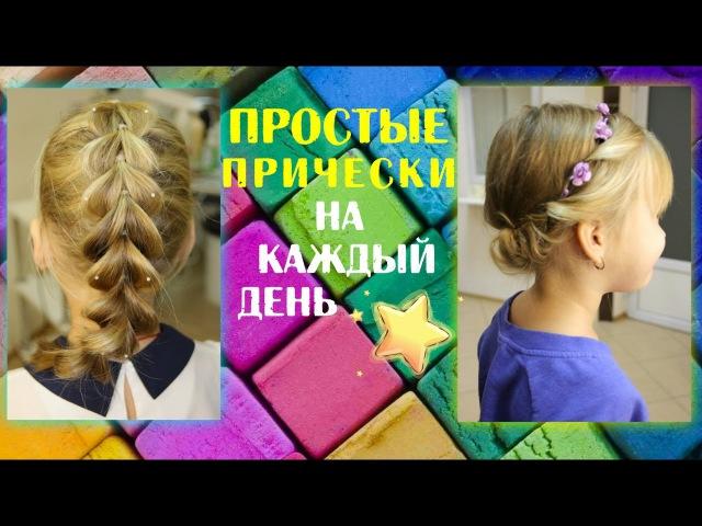 ПРОСТЫЕ Прически на Kаждый день для девочек ♥ Lovely Kids