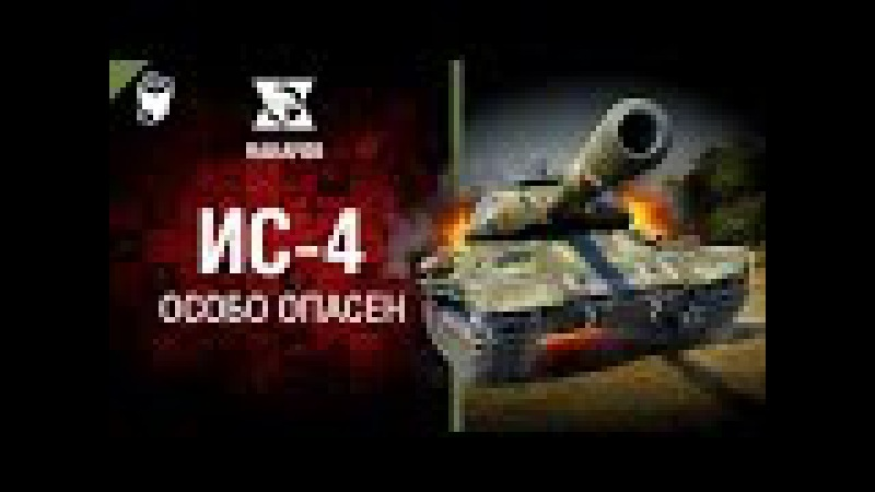 ИС-4 - Особо опасен №46 - от RAKAFOB [World of Tanks]