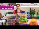 Заготовка Еды на Неделю, ЧТОБ ОБЛЕГЧИТЬ СЕБЕ ЖИЗНЬ How to Plan Your Weekly Meal Ольга Матвей