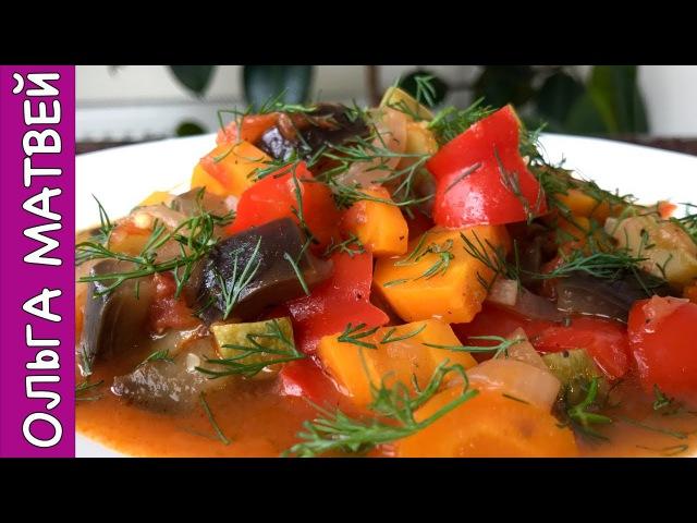 Овощное Рагу, Все Смешал и Готово И Кто же Выиграл Мультиварку | Vegetable Stew recipe