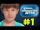 Мама продала ребёнка за 1000 грн ◓ Дорогая мы убиваем детей ► Семья Педора ► 1