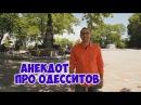 Самый смешной анекдот про одесситов и деньги! 26/06/2017