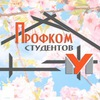 Профком студентов Рязанского Политеха