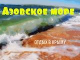 Утро на азовском море