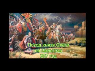 Военная история. Русско-византийские войны 10-11 века