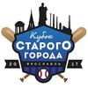 «Кубок Старого Города» Ярославль – 2017