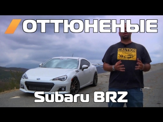 Оттюненые / Tuned - The 450 HP Crawford Performance Turbo BRZ [BMIRussian]