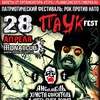 28.04 | КОРРОЗИЯ МЕТАЛЛА | ПАУК Fest - Monaclub