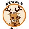 Подслушано Омск | Ревизорро Омск  | Live Омск