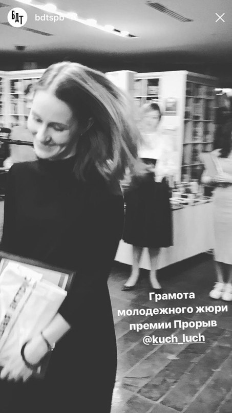 Алёна Кучкова | Санкт-Петербург