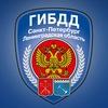 УГИБДД по СПб и ЛО