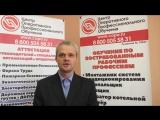 Видео-ролик Специалист по закупкам (44-ФЗ)