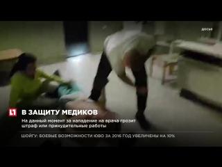 За нападение на врачей при исполнении предложили ввести пожизненный срок