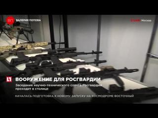 В Москве проходят заседание научно-технического совета и демонстрация вооружения Росгвардии