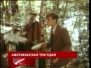 Американская трагедия. 4 серия. Суд (1981).