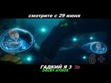 Трейлер к мультфильму Гадкий я 3