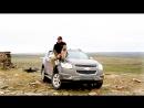 Chevrolet Trailblazer 2 - внедорожный тест драйв на полуострове Рыбачий