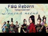 [FSG Reborn] A Long Song | Долгая песнь - 31 серия