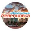 Левенцовка_news