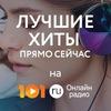 Онлайн Радио 101.ru