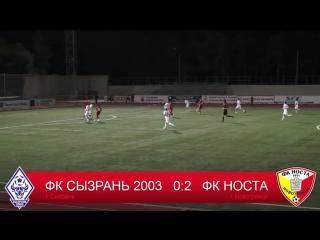 Виктор Уан. ФК Сызрань-2003 0-2 ФК Носта