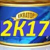 Экватор 26 июня