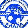 Неофициальная группа о футболе в г.Анапа