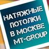 Натяжные потолки в Москве MT-Group