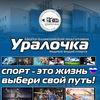 "ЦОП ""Уралочка"" Златоуст Official"