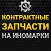 Autoguts.ru Контрактные запчасти с Владивостока