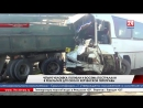 Четыре человека погибли и восемь пострадали в результате ДТП около Керченской переправы Четыре человека погибли и восемь, в том