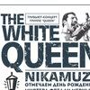 09.11 THE WHITE QUEEN | БРЮГГЕ