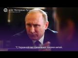 Интервью с Владимиром Путиным. 3-я серия