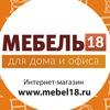 Интернет-магазин Мебель18 (г. Ижевск)