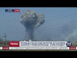 Мощный взрыв в Балаклее в прямом эфире 112 Украина