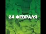 Pre-party Батишта &amp Scream One  24.02.2017